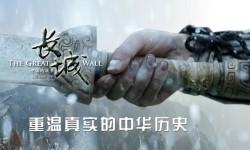 La gran muralla, de Zhang Yimou